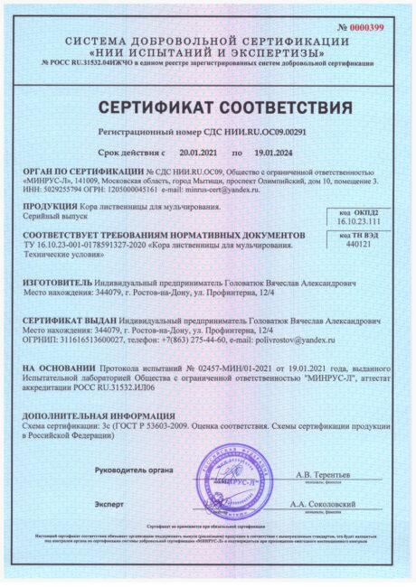 Сертификат на кору
