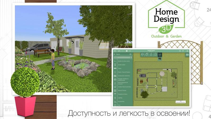 Программа Home Design 3D
